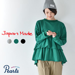 Pearls パールズ 授乳服 マタニティ トップス カットソー スウェット