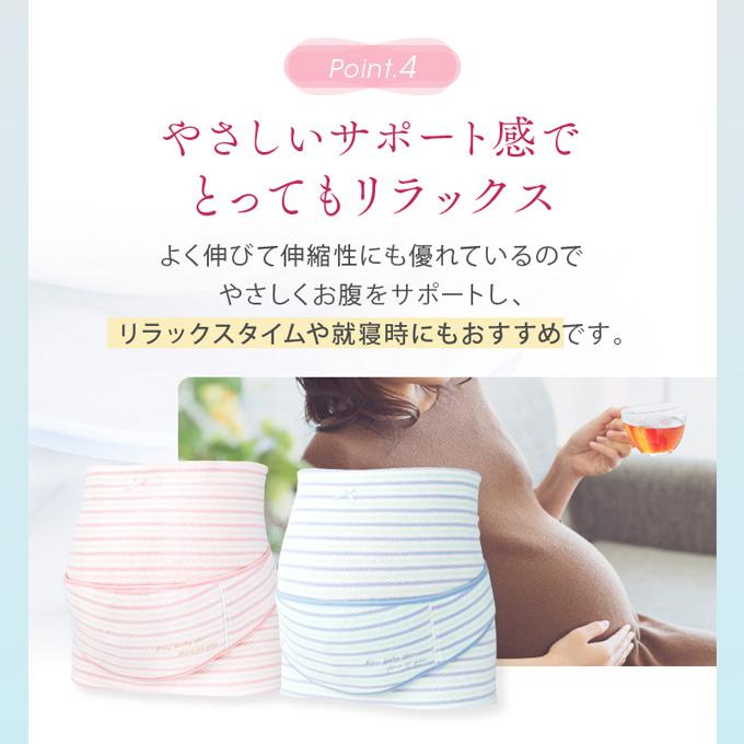 犬印本舗 妊婦帯 腹帯 腹巻 補助ベルト セット ふわふわ パイル ボーダー