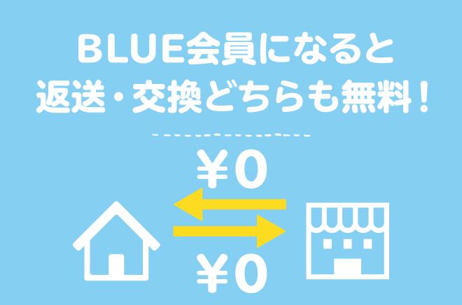 BLUE会員様になると返品・交換0円