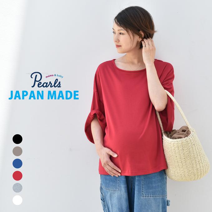 【マタニティ】【授乳服】【日本製】Pearls(パールズ) 授乳口付き ビッグシルエット Tシャツ トップス 授乳ケープ一体型 半袖 夏 長めの着丈 チュニック カットソー マタニティ兼用 妊婦服 産前 産後
