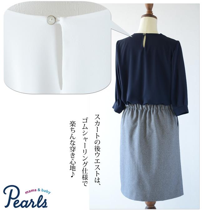 Pearls パールズ 授乳服 マタニティ ワンピース フォーマル