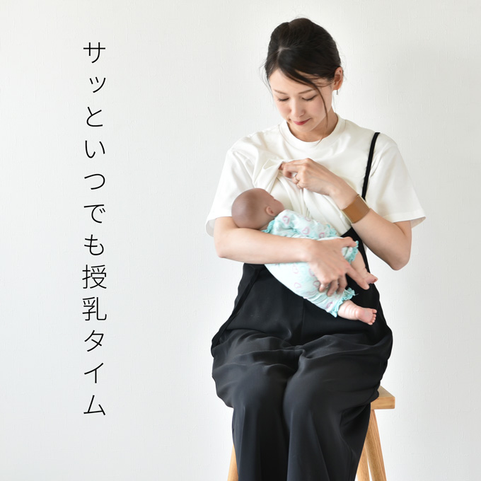 Pearls パールズ 授乳服 マタニティ ワンピース サロペット オールインワン