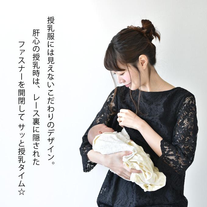 Pearls パールズ 授乳服 マタニティ ワンピース フォーマル レース
