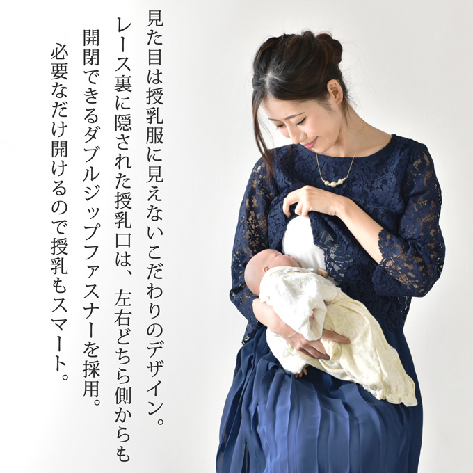 Pearls パールズ 授乳服 マタニティ ワンピース フォーマル レース プリーツ ロング