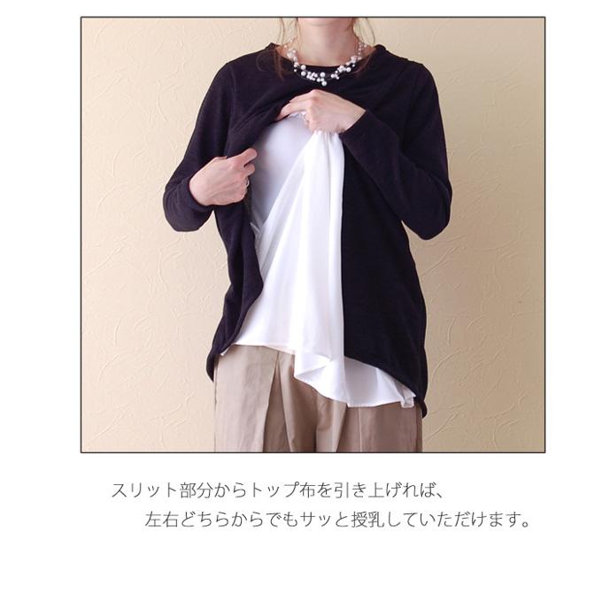 Pearls パールズ 授乳服 マタニティ トップス ニット