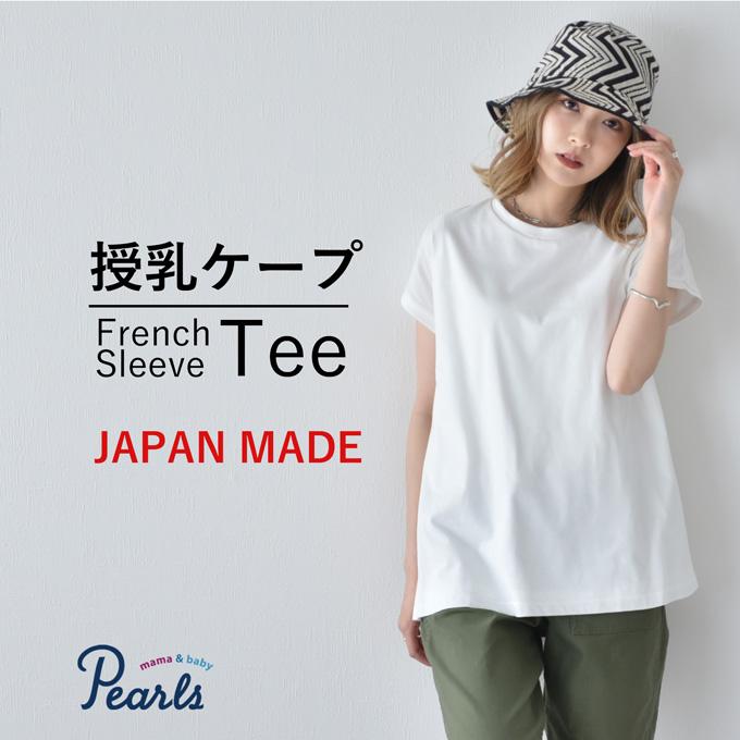 日本製 授乳服 フレンチ フレンチスリーブ 半袖 夏 マタニティ トップス Tシャツ Pearls パールズ