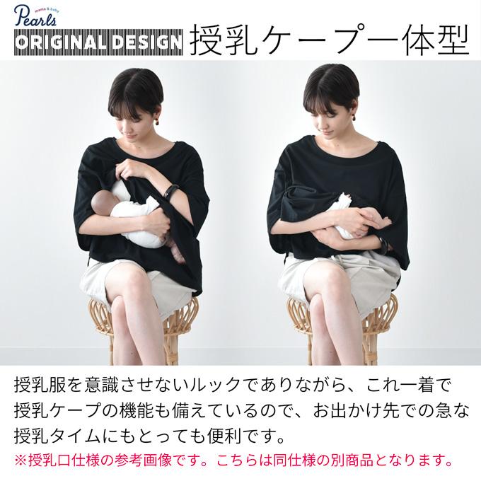 日本製 授乳服 夏 ボーダー 半袖 オーバーサイズ ビッグシルエット マタニティ トップス Tシャツ Pearls パールズ