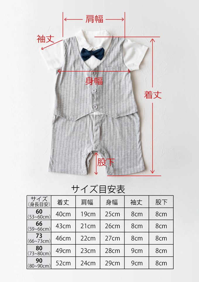 Pearls パールズ ベビー服 ベビーフォーマル 男の子 サイズ表