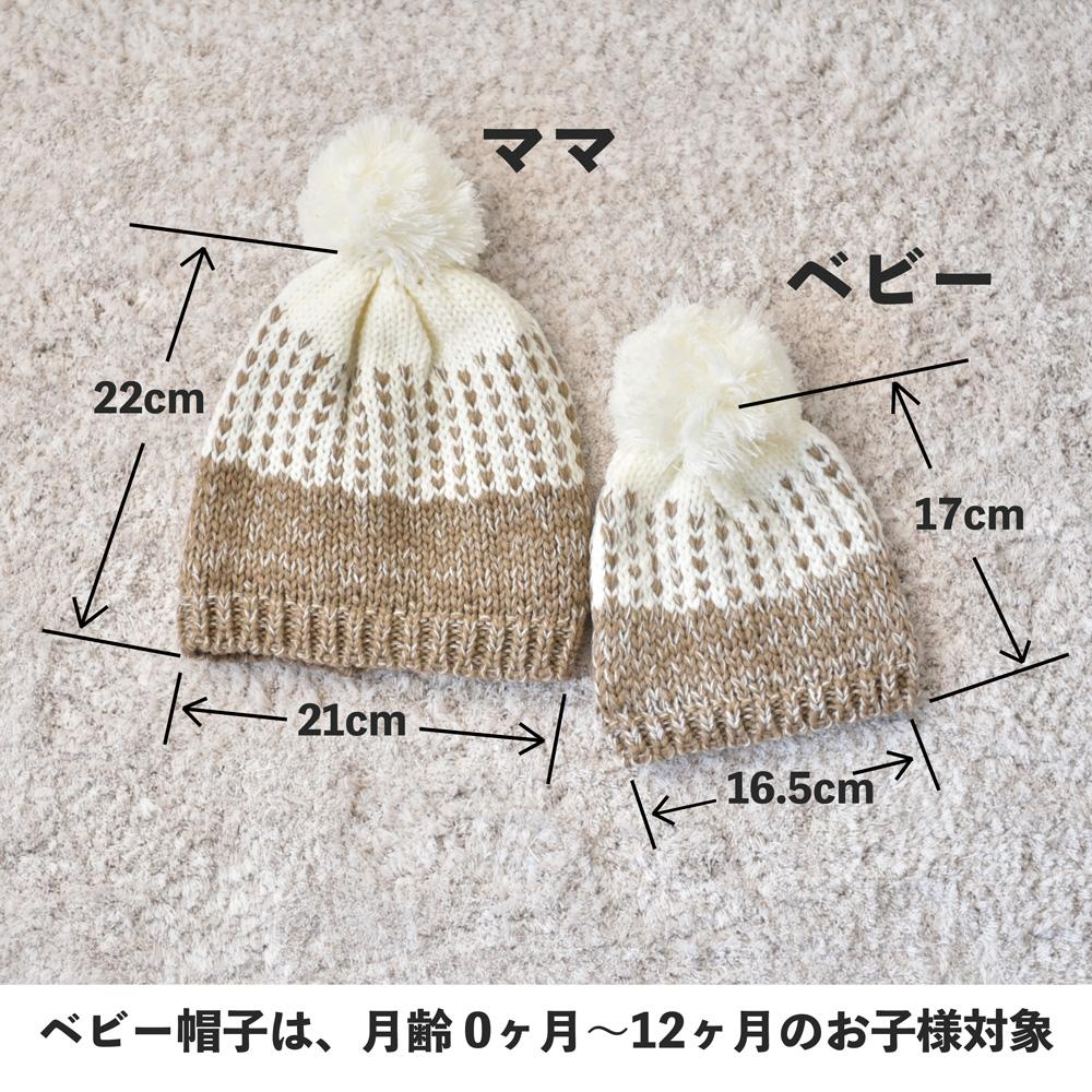 Pearls パールズ 親子ペア ニットキャップ 8点セット ニット帽 ベビー ママ 帽子 お揃い 冬 親子リンクコーデ