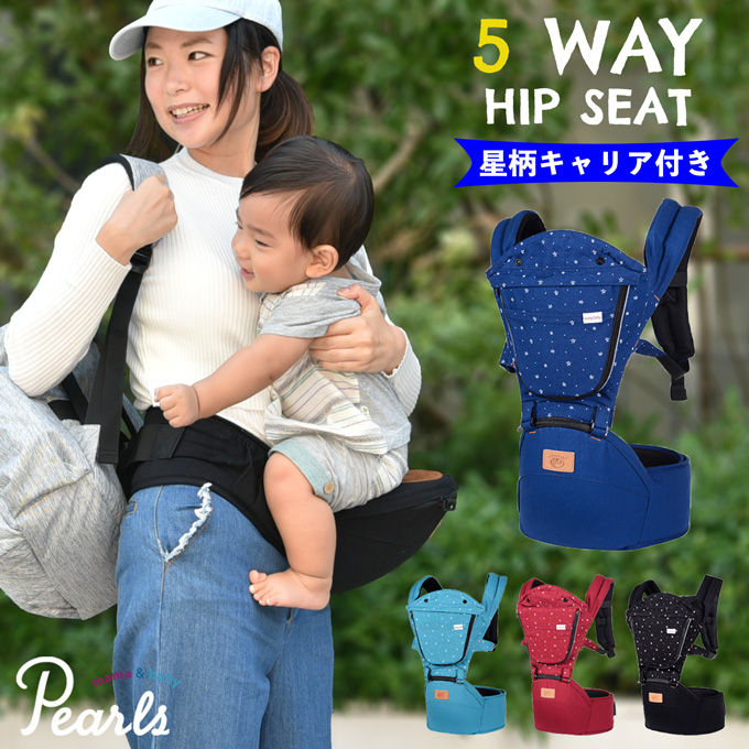 Pearls パールズ ヒップシート 抱っこ紐 ベビーキャリア パパママ兼用 腰ベルト