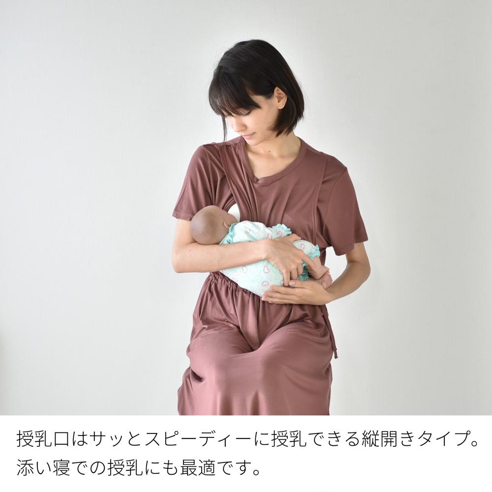 Pearls パールズ ルームウェア パジャマ ワンピース マタニティ 授乳 縦開き 産前産後 冷感素材 涼しい