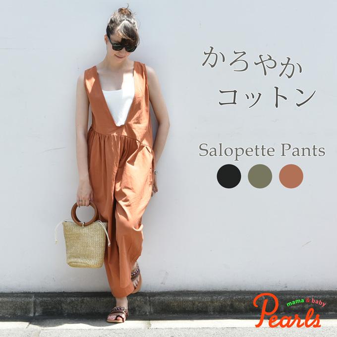 Pearls パールズ マタニティ 授乳服 ボトムス サロペット オーバーオール