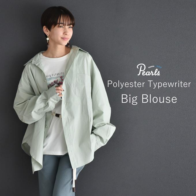 ブラウス ビッグブラウス トップス シャツ アウター オーバーサイズ ポリエステル 冷房対策 華奢 Pearls パールズ